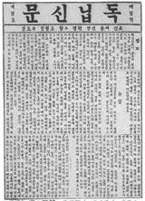 [오늘의 역사] `독립신문` 창간(1896. 4. 7)