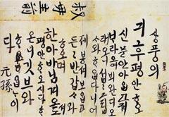 '귀여운 글씨' 정조임금 어릴적 한글로 쓴 편지