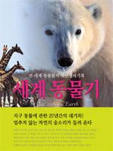 [리뷰] 호랑이 숨소리 들리는 듯…야생동물, 사진으로 만나요