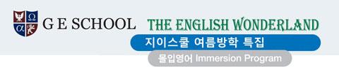 [지이스쿨 여름방학특집] THE ENGLISH WONDERLAND