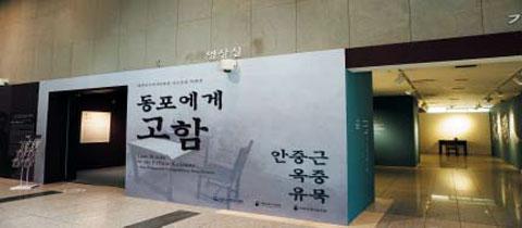 대한민국역사박물관 1층에 마련된 '동포에게 고함: 안중근 옥중 유묵' 특별전 모습.