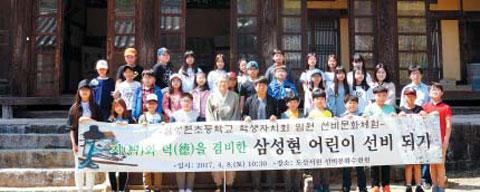 삼성현초 임원들이 기념사진을 찍고 있다.