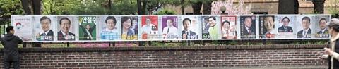 역대 최장의 19대 대통령선거 후보자 벽보