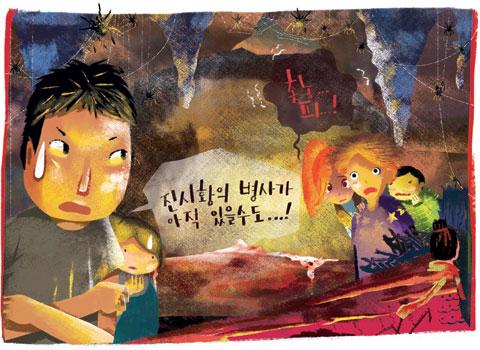 [청소년 판타지 소설ㅣ사라진 베이징맨](8) 끈적한 피, 촛농… 누가 이 깊은 동굴에 다녀간 걸까