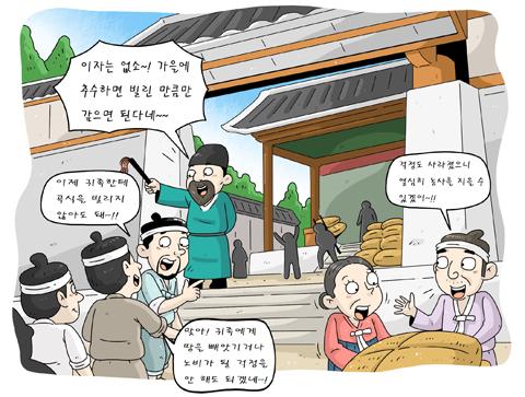 [역사 속 법 이야기] (11) 백성을 구제한 진대법(賑貸法)