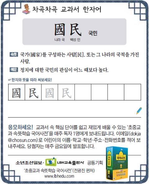 [차곡차곡 교과서 한자어] 國民(국민)