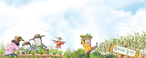 [세상을 바꾸는 즐거운 습관] 주말 농장