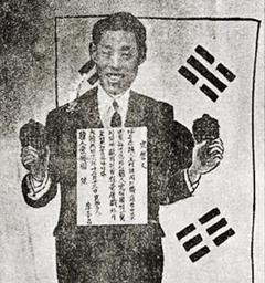 이봉창 의사가 거사 전 태극기 앞에서 수류탄 을 들고 촬영한 사진./조선일보 DB