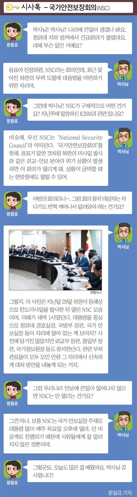 [시사톡] 국가안전보장회의(NSC)