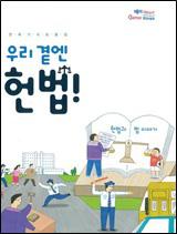 [역사 속 법 이야기] (22) 미란다 원칙