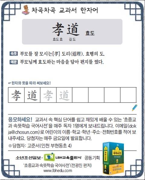 [차곡차곡 교과서 한자어] 孝道(효도)