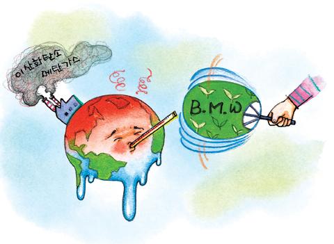 [세상을 바꾸는 즐거운 습관] ―온실가스 줄이기