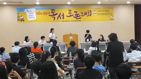 지난 2일 경기 성남 중앙도서관에서 제5회 독서토론대회가 열렸다.