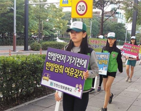 교통안전 캠페인을 벌이는 어린이들.