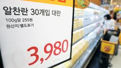 17일 서울 시내 한 대형 마트에 계란 한 판을 3980원에 판매한다는 안내문이 붙어 있다./연합뉴스