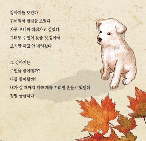 [동시 특선] 강아지