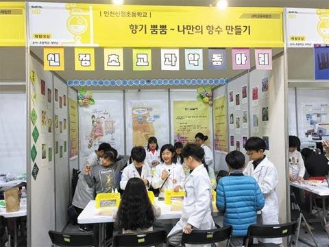 지난달 10일부터 이틀간 인천 송도 컨벤시아센터에서 열린 제19회 인천과학대제전에 참가한 인천신정초등학교의 부스.