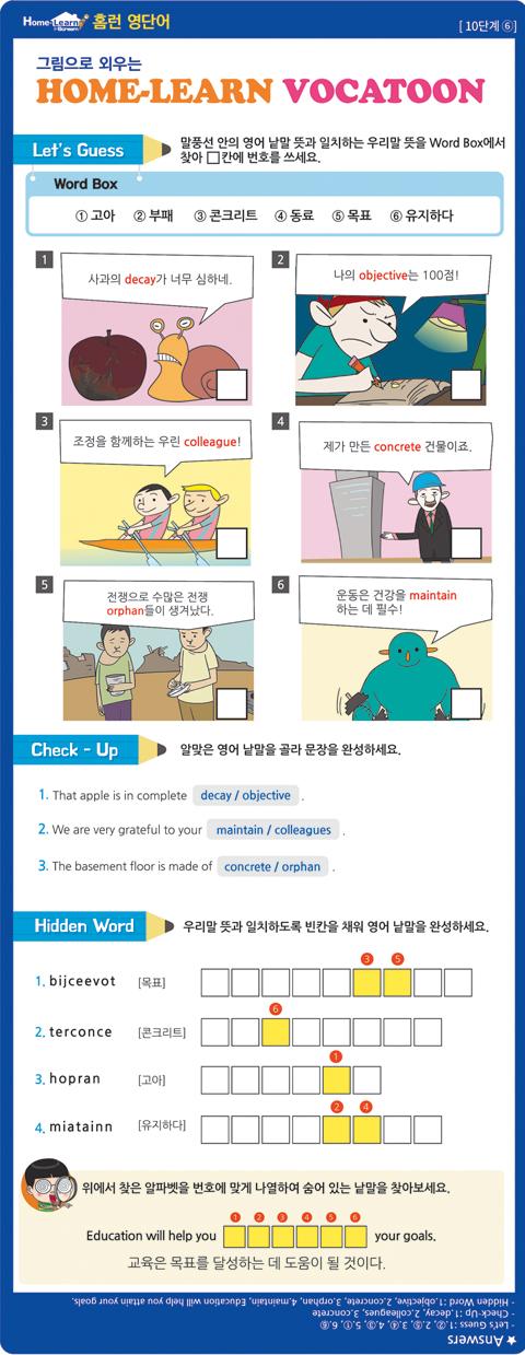 [홈런 영단어] 그림으로 외우는 HOME-LEARN VOCATOON