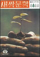 새싹회가 1997년 3월부터 발행한 '새싹문학' 창간호.