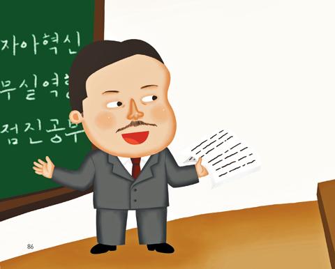 [한국 인물 백과] 민족의식 일깨운 지도자, 안창호
