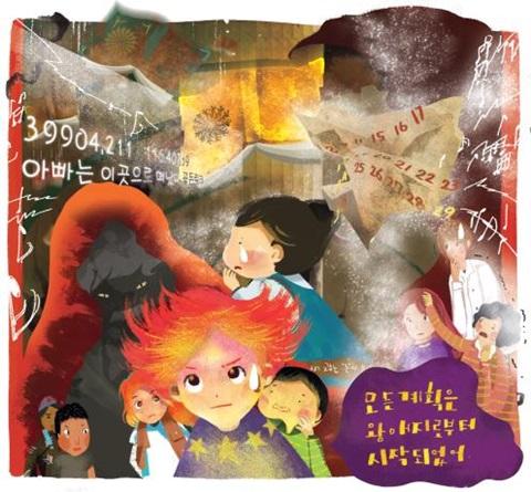 [청소년 판타지 소설 | 사라진 베이징맨] (44화) 모든 계획은 왕애지로부터 시작됐어… 어디서부터 꼬인 거지?