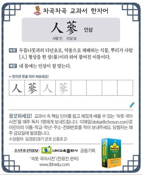 [차곡차곡 교과서 한자어] 人蔘(인삼)