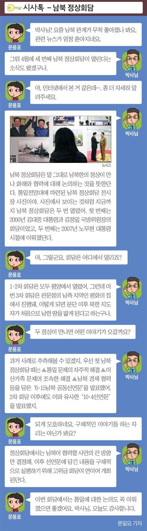 시사톡 남북 정상회담
