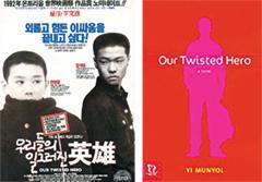 (사진 왼쪽)영화 '우리들의 일그러진 영웅'. (오른쪽)해외에서 번역 출간된 도서 표지