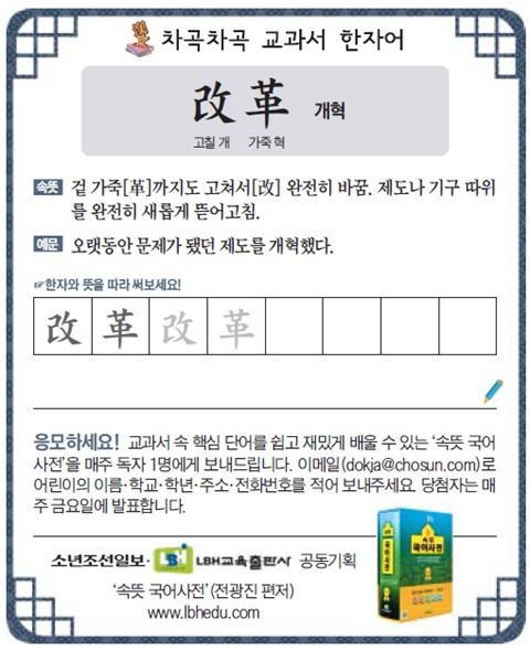 [차곡차곡 교과서 한자어] 改革(개혁)