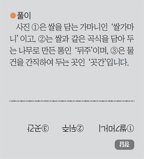 [우천 선생님이 들려주는 '기록의 나라' 대한민국]