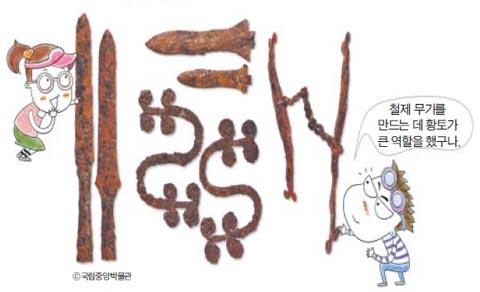 [앗! 놀라운 전통과학] ―황토