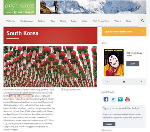 파일럿가이드의 한국 소개 페이지. 한국을 일본과 중국 사이에 낀 새우(빨간 네모)로 표현하고 있다./파일럿가이드 홈페이지 캡처