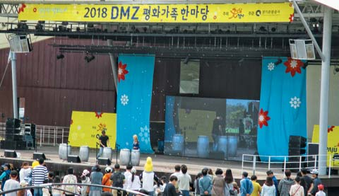 DMZ 2018 평화가족 한마당 행사