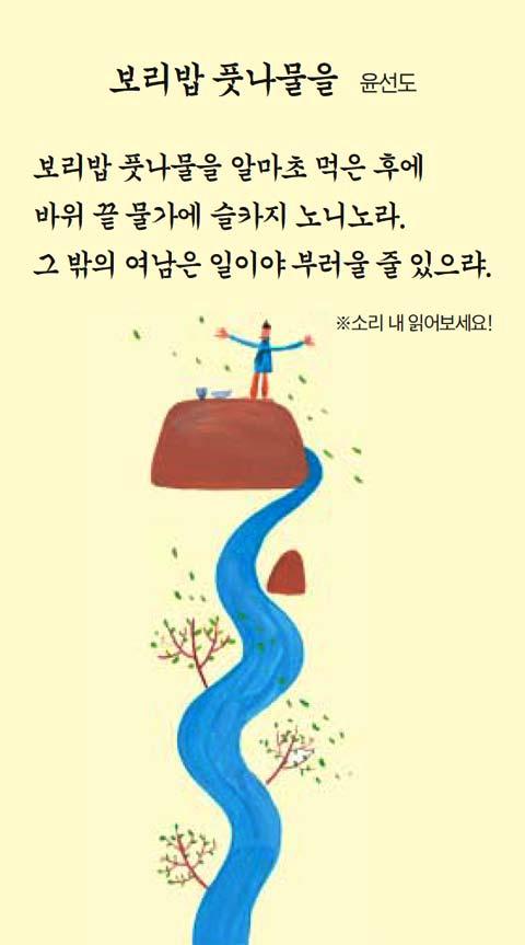 [옛 시조 한 수]