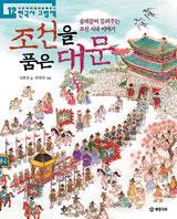 도서 조선을 품은 대문-숭례문이 들려주는 조선 시대 이야기