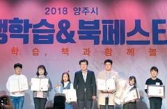 지난달 13일 열린 '평생학습&북 페스티벌' 축제에서 독서 마라톤 대회의 우수 참여자 시상을 하고 있다.