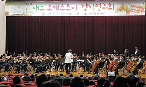 서울 대도초등학교 오케스트라가 지난 1일 정기 연주회를 개최했다.