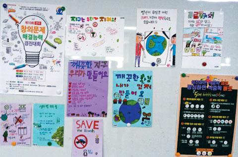 지난 16일 서울 신은초 5학년 7반 학생들은 환경 보호 포스터를 만들어 복도에 게시했다.
