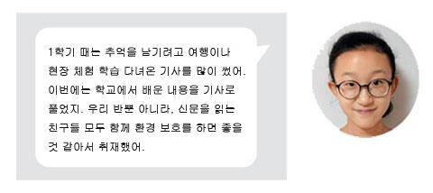 """""""펠릭스처럼 환경 보호 실천… 내년 식목일엔 나무 심을래요"""""""