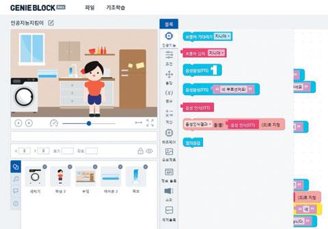 '지니블록' 홈페이지 '만들기' 화면. / KT 기가지니 제공