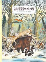[한줄읽기] 숲속 동물들의 사계절 외
