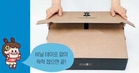 박스 위아래에 친환경 접착제가 있어 비닐 테이프가 필요 없는 조립식 박스.