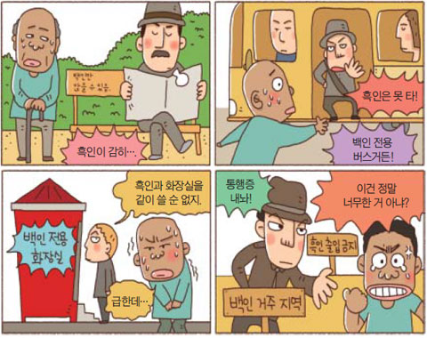 [세계사 위인 대전] 넬슨 만델라