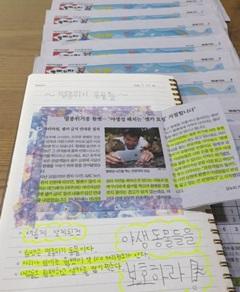 이서연 명예기자의 기사 공부 노트. 어린이조선일보 기사를 잘라 노트에 붙이고 밑줄을 쳐 가며 공부했다.
