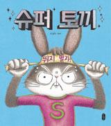 [한줄읽기] 슈퍼 토끼 외
