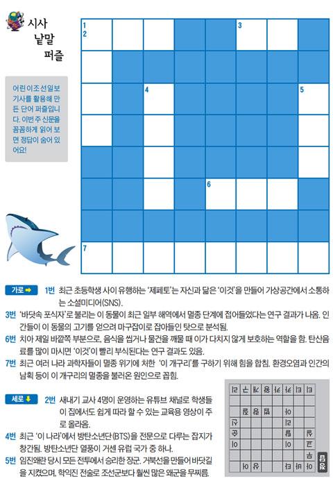 시사 낱말 퍼즐