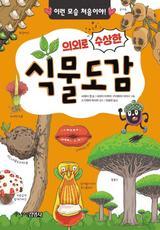 [한줄읽기] 의외로 수상한 식물도감 외2