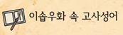 [이솝우화 속 고사성어] 오월동주