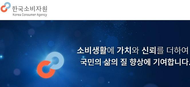한국소비자원 홈페이지 캡처