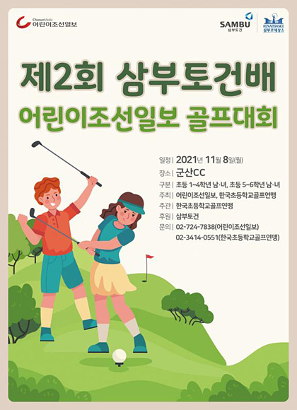 [알립니다] '제2회 삼부토건배 어린이조선일보 골프대회' 열립니다